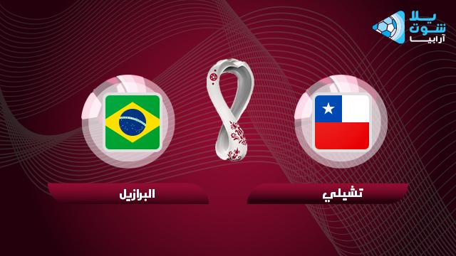 chile-vs-brazil