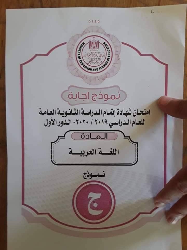 نموذج اجابة امتحان اللغة العربية للثانوية العامة 2020 بتوزيع الدرجات 1