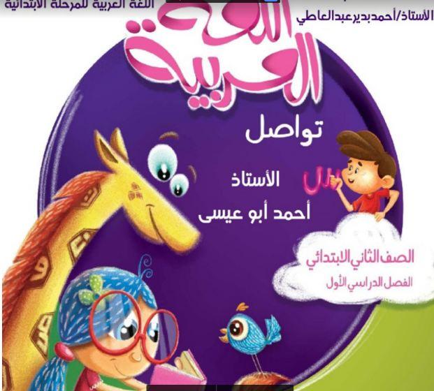 تحميل أقوى مذكرة لغة عربية للصف الثانى الابتدائي الترم الاول 2021