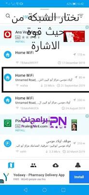 تحميل تطبيق WiFi Map للاندرويد وللايفون