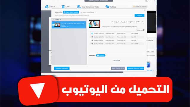 اقوي وافضل برنامج لتحميل الفيديوهات من الانترنت و اليوتيوب مجانا