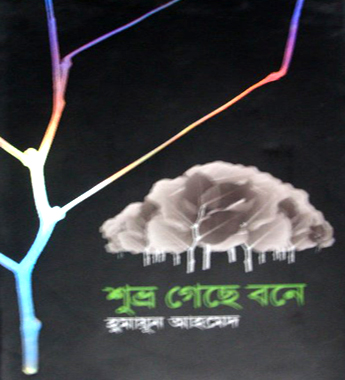 vitorja com » Blog Archive » free bangla books pdf format