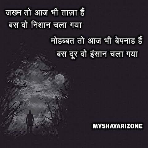 Zakham Shayari Hindi Breakup Lines Whatsapp Status