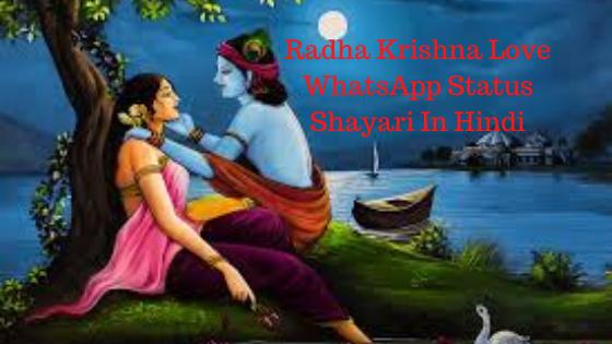 Radha Krishna Love WhatsApp Status Shayari In Hindi