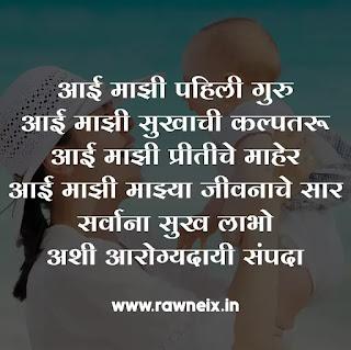 🌹Aai Quotes In Marathi   Aai Status In Marathi