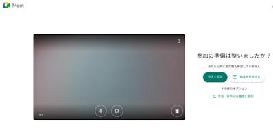【Apps調査隊】部屋を気にせずビデオ会議する方法について調査せよ。