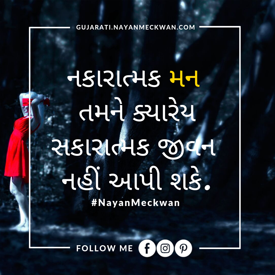 Best Gujarati Suvichar images quotes for students in 2019
