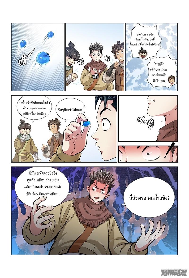 อ่านการ์ตูน Call Me God! 13 ภาพที่ 9