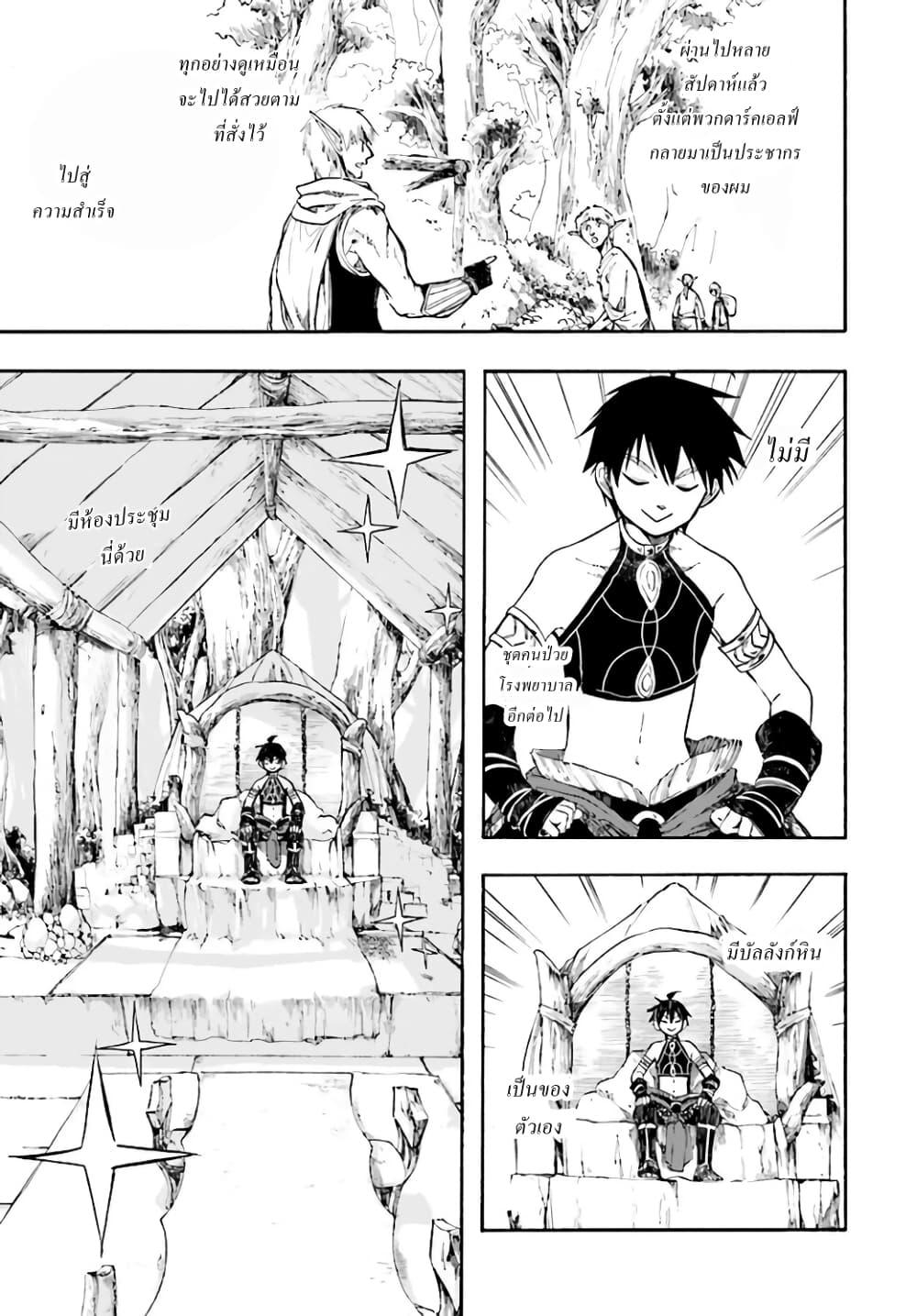 อ่านการ์ตูน Isekai Apocalypse MYNOGHRA ~The Conquest of the World Starts With the Civilization of Ruin~ ตอนที่ 5 หน้าที่ 7