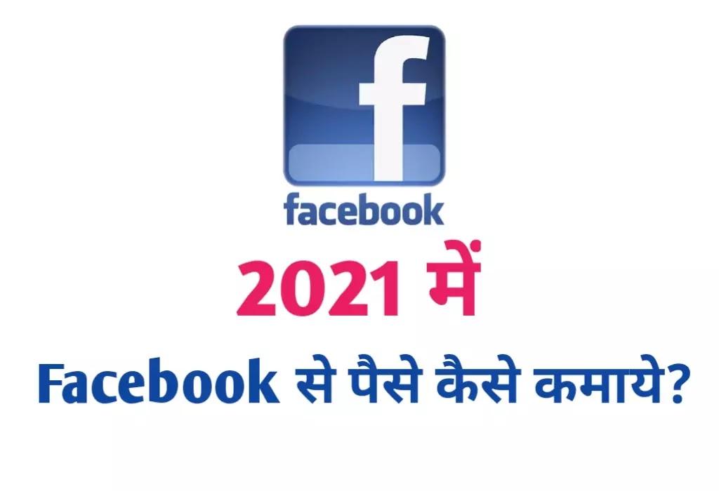 Facebook se paise kaise kamaye, फेसबुक से पैसे कैसे कमाये, facebook se paise kamane ki tarika