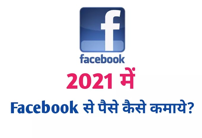Facebook se paise kaise kamaye 2021 - facebook se Paise kamane ka Best tarika