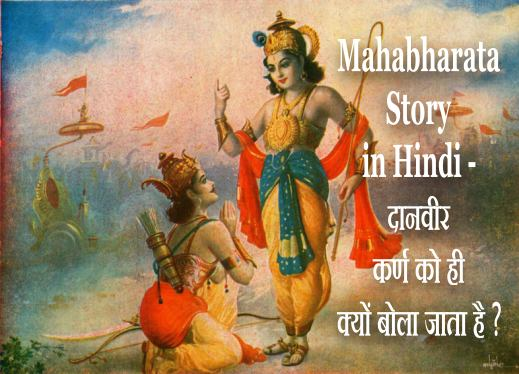 Mahabharata  Story  in Hindi - दानवीर  कर्ण को ही  क्यों बोला जाता है ?