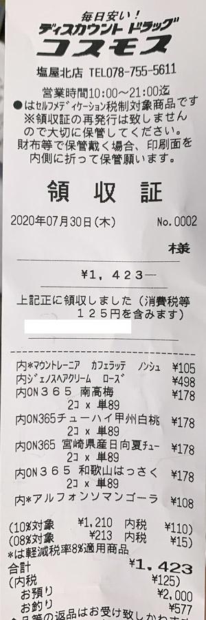 コスモス 塩屋北店 2020/7/30 のレシート