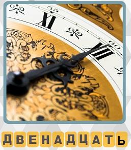 600 слов на циферблате часов показано число двенадцать 14 уровень