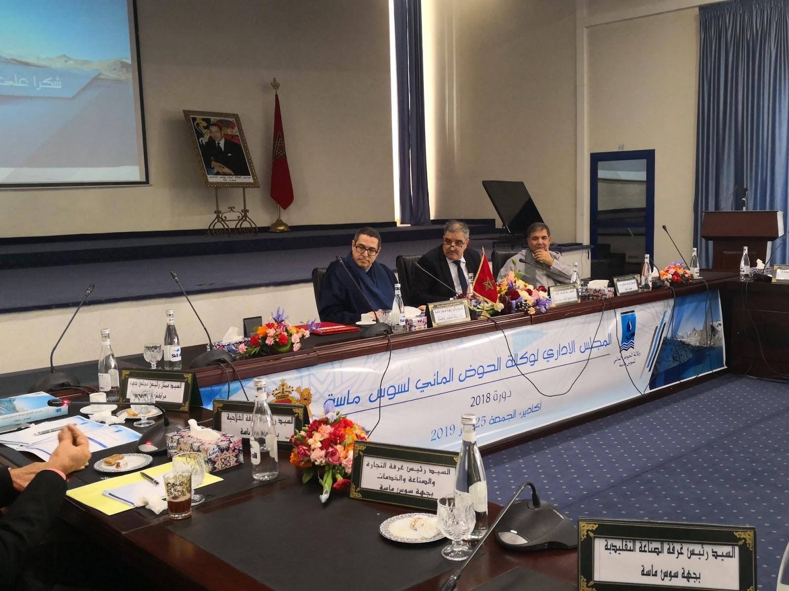 أكادير تحتضن أشغال المجلس الإداري لوكالة الحوض المائي لسوس ماسة