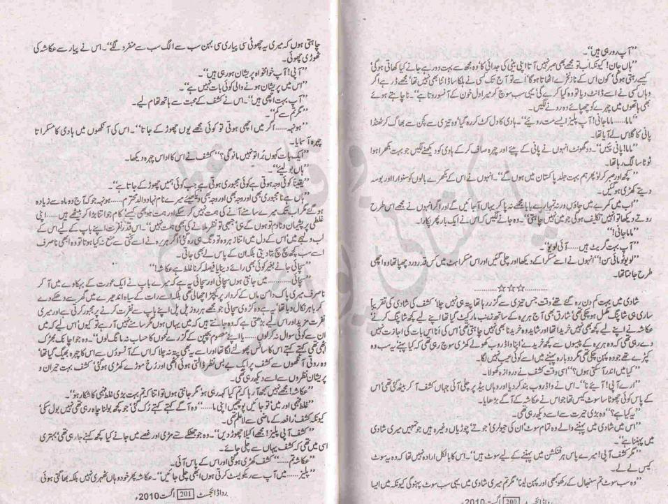 Kitab Dost: Tera honay laga hon novel by Qamrosh Ashok