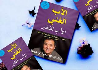 كتاب الاب الغني والاب الفقير للمؤلف روبرت تي كيوساكي تحميل pdf اطلبه من هذا الموقع