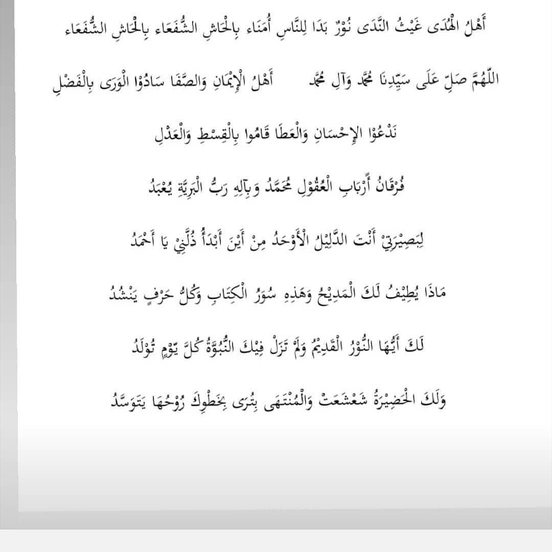 Lirik Teks Sholawat Ahlul Iman