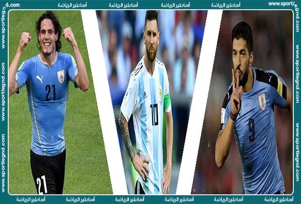 الأرجنتين و الأوروجواي في الموعد بكامل نجومهم