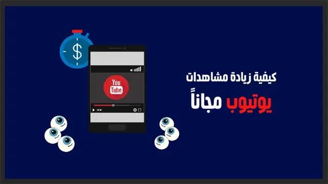 زيادة مشاهدات اليوتيوب في 2021 بطرق سهلة ومجانية