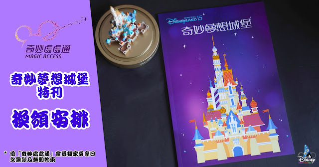 香港迪士尼樂園2021年「奇妙處處通」會員獨家尊享日「奇妙夢想城堡特刊」換領安排, Magic-Access-Member-VIPreview-Day-Redemption-Castle-of-Magical-Dreams-Booklet