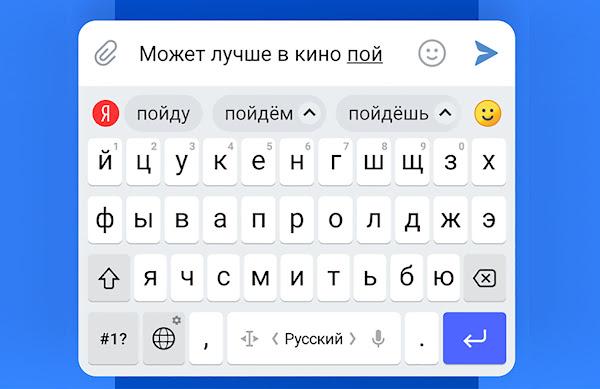 Как заменить экранную клавиатуру на смартфоне