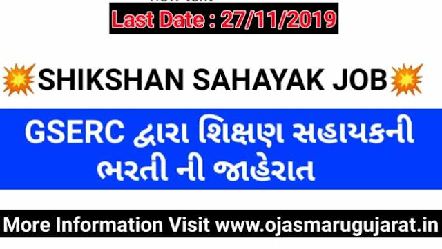 GSERC Shikshan Sahayak Recruitments 2019