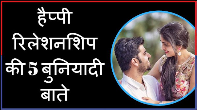 love tips for girlfriend and boyfriend in hindi