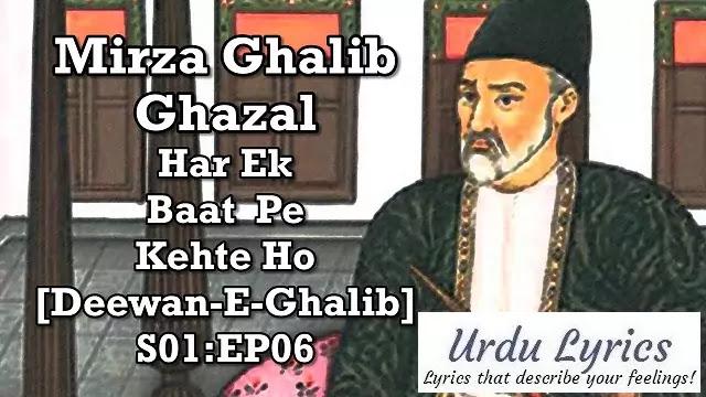 Har Ek Baat Pe Kehte Ho Ke Tu Kiya Hai - Mirza Ghalib - Urdu Ghazal Poetry