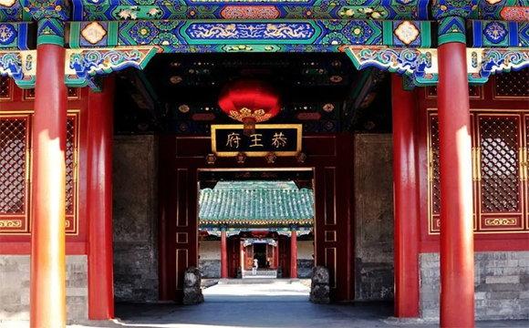 古人的智慧有多大?聊聊北京恭王府的風水佈局