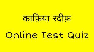 Online test quiz