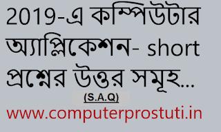 computer SAQ questions answers 2019 H.S. exam -Computer applications er uttarpatra 2019