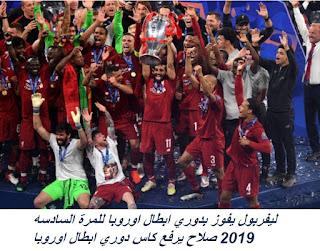 ليفربول يفوز بدوري ابطال اوروبا للمرة السادسه