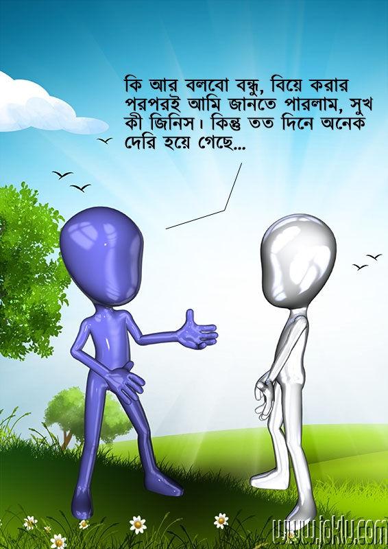I found happiness joke in Bengali