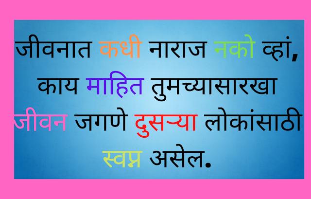 Marathi status on life – मराठी जीवन स्टेटस