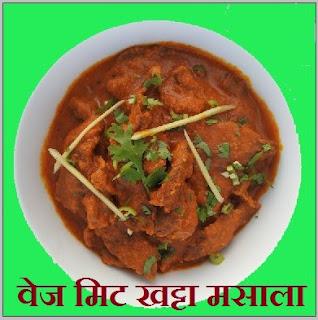 वेज मीट खट्टा मसाला कैसे बनाये ? | How to make Veg Meat sour Masala?