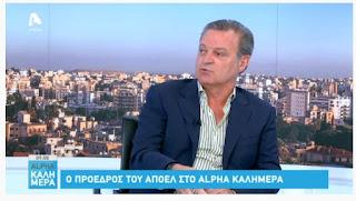 ΠΡΟΕΔΡΟΣ ΑΠΟΕΛ: Δεν θα ξεπουλήσουμε όση κι αν είναι η οικονομική στενότητα του ΑΠΟΕΛ - Κάναμε λάθος που δεν πήραμε πέρσι τον Ουζόχο