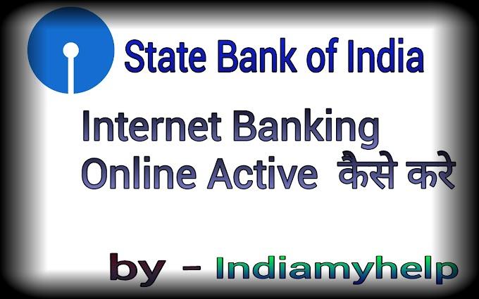 Internet banking online active kaise karte hai - इंटरनेट बैंकिंग ऑनलाइन एक्टिव कैसे करे ?