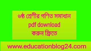 ৬ষ্ঠ শ্রেণীর গণিত সমাধান|Class 6 Math Book Solution | ষষ্ঠ শ্রেণীর গণিত সমাধান