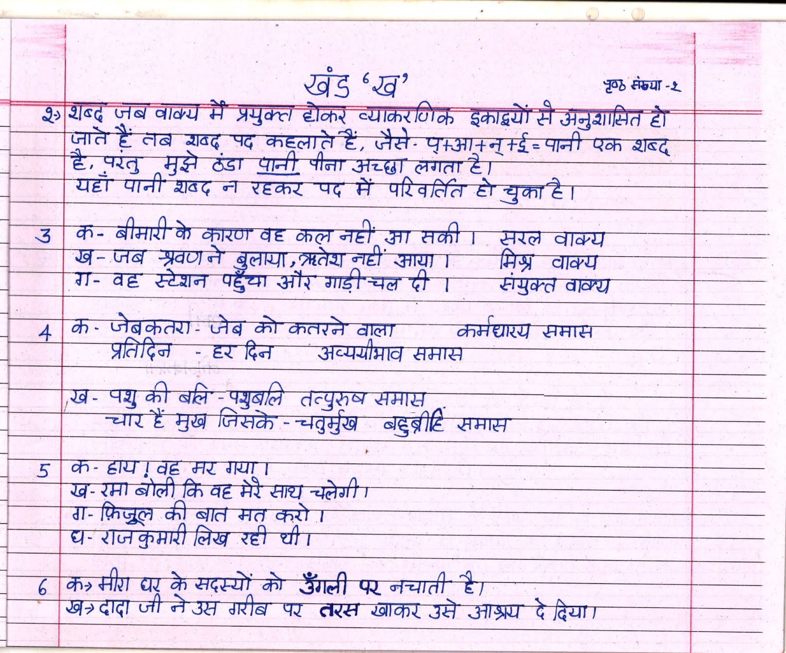Model Answers in Answer sheet By the Hindi Teacher By ...