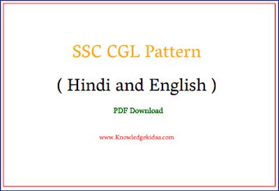 SSC CGL Pattern | PDF Download |