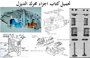 اجزاء محرك الديزل pdf
