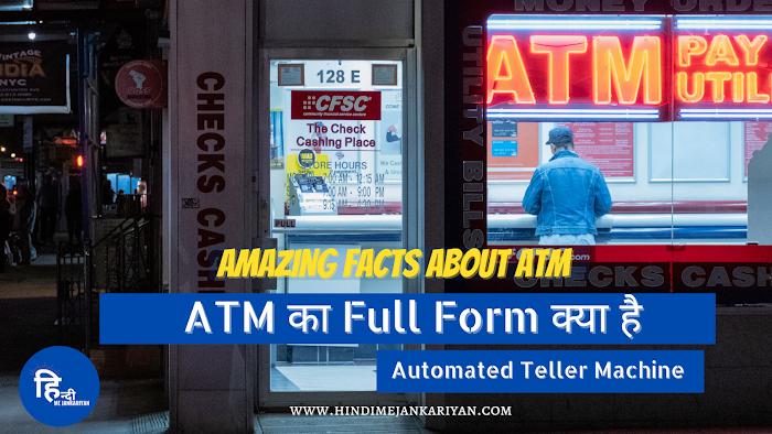 Amazing facts about ATM | ATM का Full Form क्या है | Hindi me jankariyan