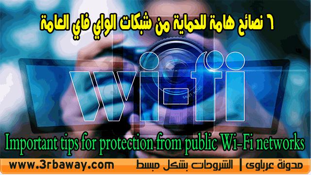 6 نصائح هامة للحماية من شبكات الواي فاي العامة Important tips for protection from public Wi-Fi networks