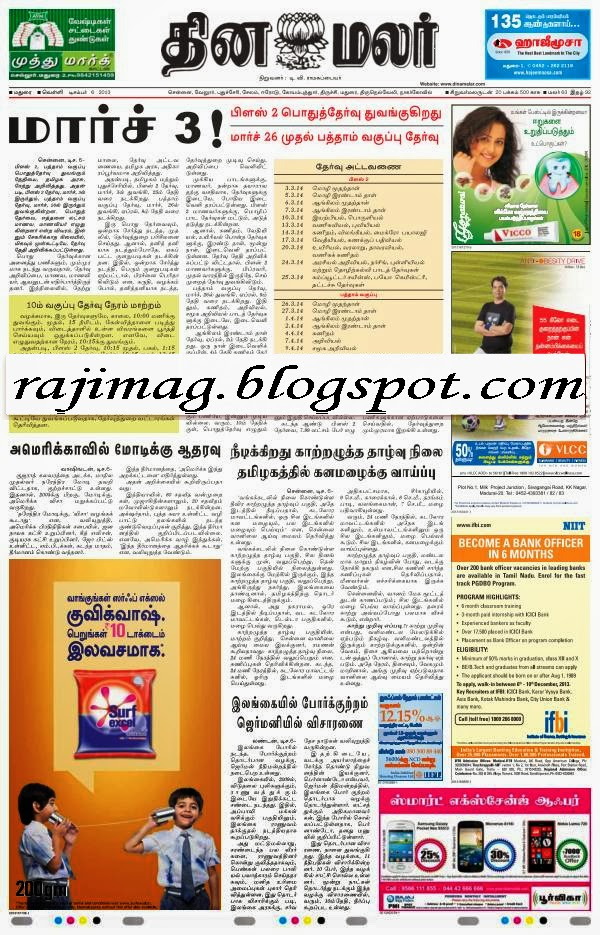 Puthiya Thalaimurai Kalvi Magazine Epub Download