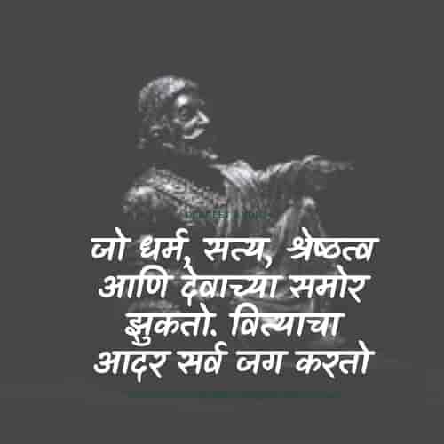 Shivrajyabhishek SMS, Status in Marathi/Wishes/MSG