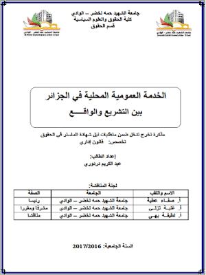 مذكرة ماستر: الخدمة العمومية المحلية في الجزائر بين التشريع والواقع PDF