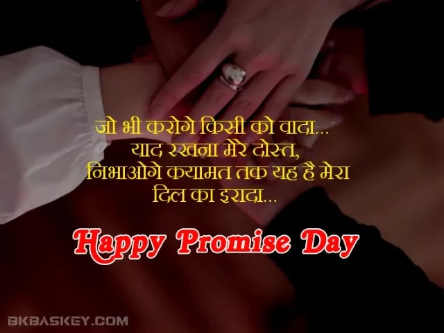 Best Happy Promise Day Shayari For friend