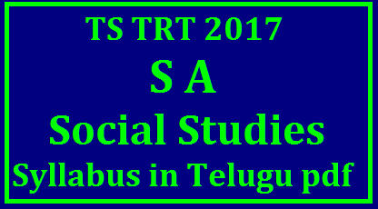 TS TRT School Assistant Social Syllabus in Telugu TS TRT Syllabus 2017 Exam Pattern Download Telangana TRT New Syllabus In Telugu: Telangana Public Service Commission recently announced notification for the recruitment of School Assistant (SA), Secondary Grade Teacher (SGT), Language Pandits (Grade II) and Physical Education Teacher (PET) vacant positions. It very good opportunity for job hunters who looking for Latest TS TRT Notification 2017. After registering job seekers are looking for TS TRT Syllabus 2017 on the Internet eagerly. Now in here we shared the Telangana TRT Syllabus In Telugu job applicants those going to start their preparation. And further more links regarding the TRT Exam Pattern / Syllabus in PDF format uploaded and shared link right below this article./2017/11/TS-TRT-School-assistant-social-science-maths-SGT-Biology-syllabus-in-telugu-pdf.html