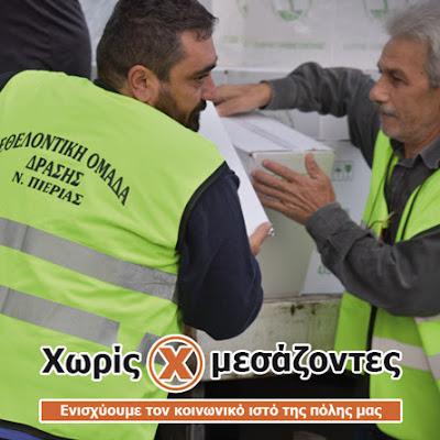Σε μετωπική σύγκρουση οδηγούνται κυβέρνηση και πρωτοβουλίες πολιτών «Χωρίς Μεσάζοντες».